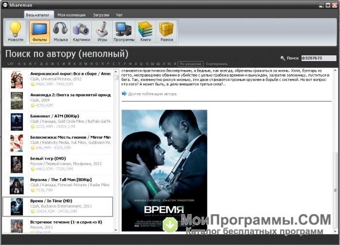 скачать шареман бесплатно для Windows 7 - фото 6