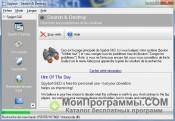 SpyBot скриншот 1