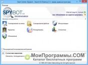 SpyBot скриншот 4