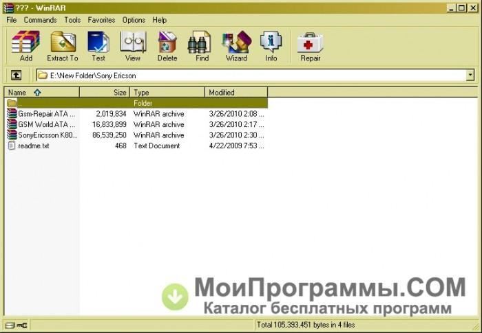 WinRAR для Linux скачать бесплатно русская версия
