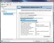 Панель управления NVIDIA скриншот 3