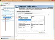 Панель управления NVIDIA скриншот 4