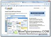 Google Chrome скриншот 2