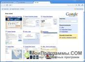 Google Chrome скриншот 3