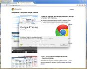 Google Chrome 26 скриншот 4