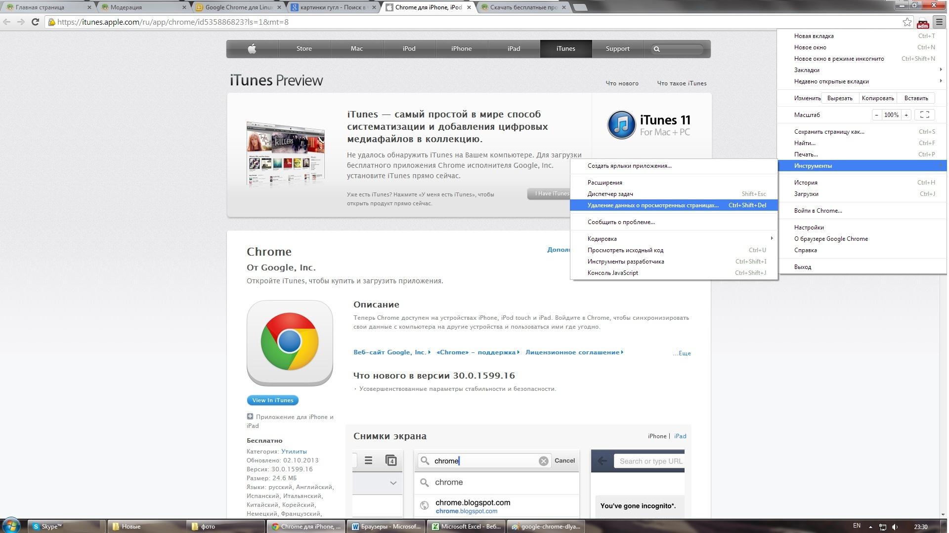 Screenshot Creator - скачать бесплатно Screenshot