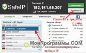 SafeIP скриншот 4