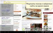 Скриншот Яндекс браузер