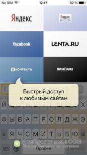 Yandex браузер для iOS скриншот 1