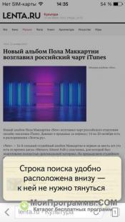 Yandex браузер для iOS скриншот 2