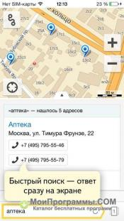 Yandex браузер для iOS скриншот 3
