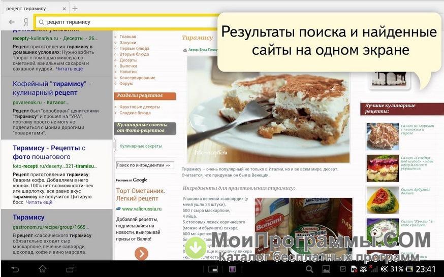 Yandex браузер для i2p - d7989