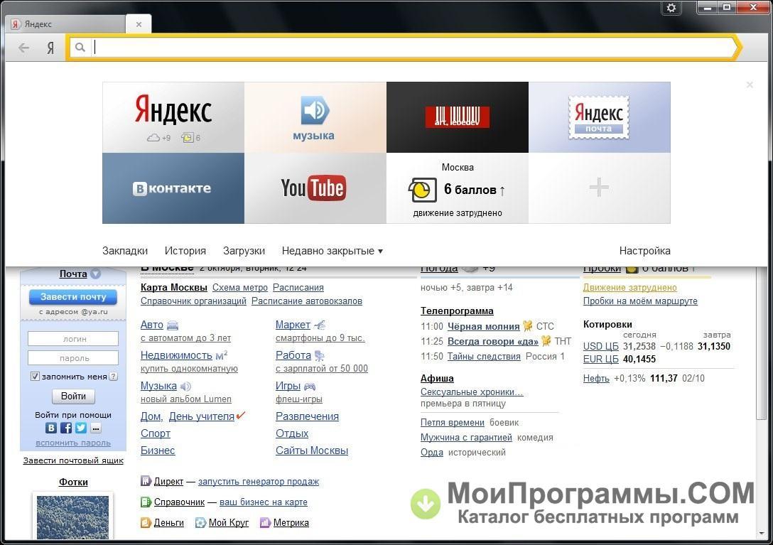 Скачать программа браузер яндекс