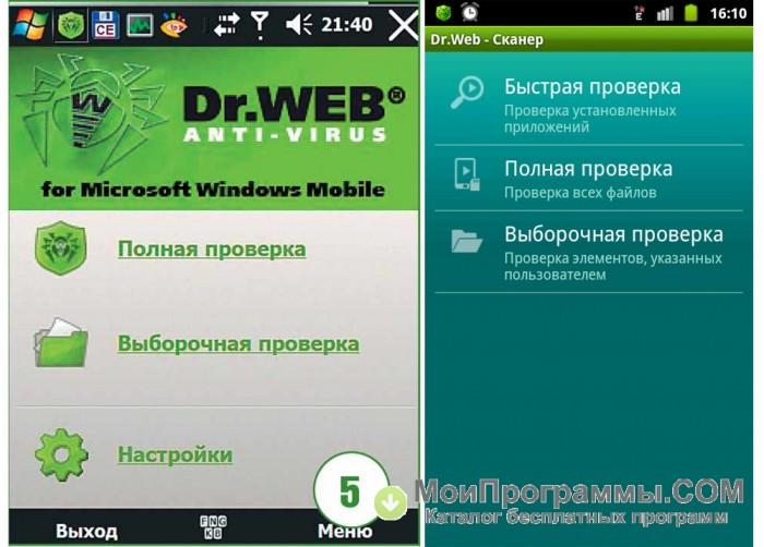 Скачать dr. Web anti-virus pro license 8 8. 00. 07 на андроид.