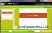 PPTX Viewer скриншот 3