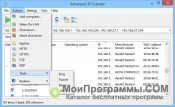 Advanced IP Scanner скриншот 4