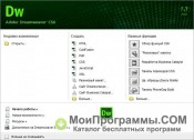 Скриншот Adobe Dreamweaver CC
