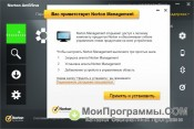 Norton AntiVirus скриншот 1