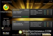 Norton AntiVirus скриншот 4