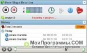 iFree Skype Recorder скриншот 1