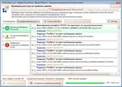 RegistryFirstAid скриншот 3