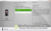 Nokia Software Updater скриншот 3