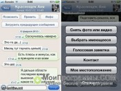 WhatsApp скриншот 1