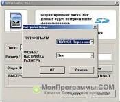 SDFormatter скриншот 4