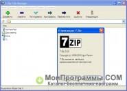 7-Zip скриншот 2