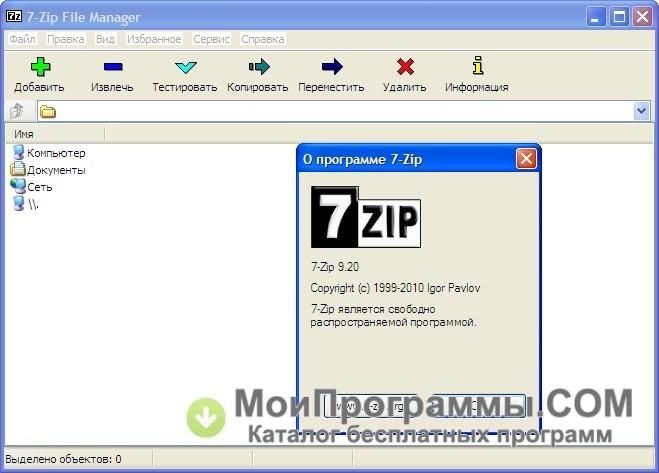 Скачать Архиватор 7Z На Андроид