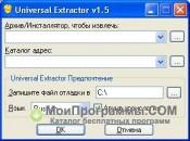 Universal Extractor скриншот 2