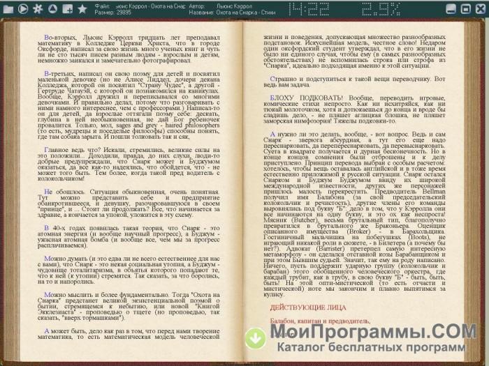Языка ридер для программу русского айс бук