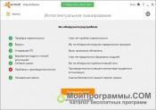 Avast Free Antivirus скриншот 3