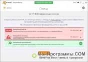 Avast Free Antivirus скриншот 4