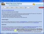 Скриншот Photo Recovery Genius
