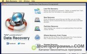 Wondershare Data Recovery скриншот 3