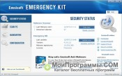 Emsisoft Emergency Kit скриншот 3