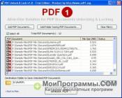 Скриншот PDF Unlocker
