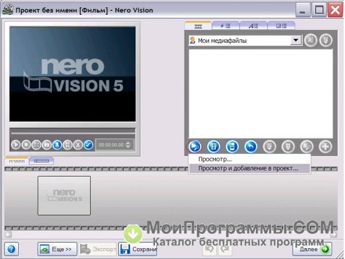 nero vision 5 crack