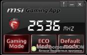 MSI Gaming App скриншот 3