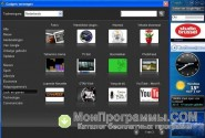 Google Desktop скриншот 3
