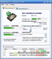 HDDlife скриншот 3