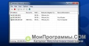 Wireless Network Watcher скриншот 3