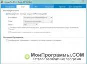 HitmanPro скриншот 3