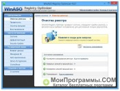 WinASO Registry Optimizer скриншот 1