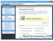 WinASO Registry Optimizer скриншот 2