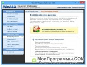 WinASO Registry Optimizer скриншот 3