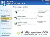 Скриншот WinZip System Utilities Suite