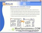 Solid Converter PDF скриншот 1