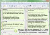 AkelPad скриншот 3